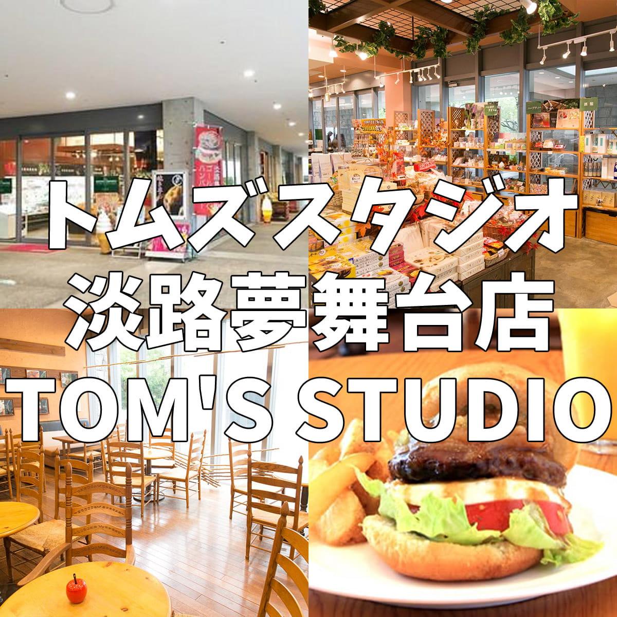 トムズスタジオ淡路夢舞台店(TOM'S STUDIO)