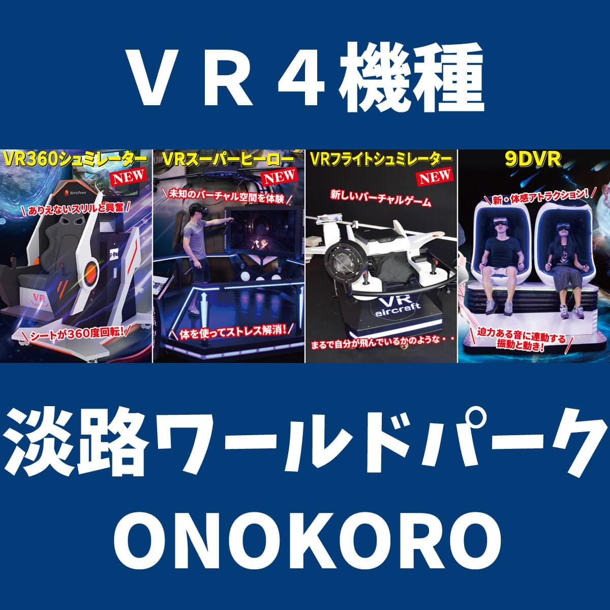 VR(バーチャルリアリティ)淡路ワールドパークONOKORO