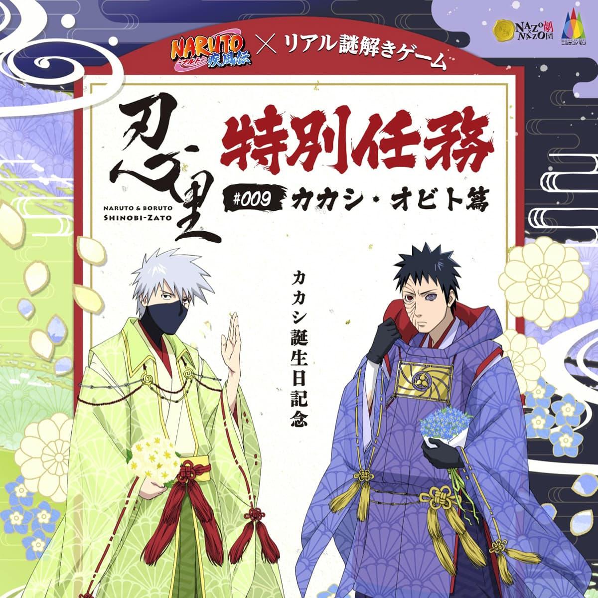 カカシ誕生日「リアル謎解きゲーム」NARUTO&BORUTO忍里