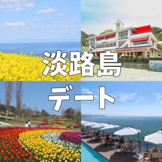 淡路島デート