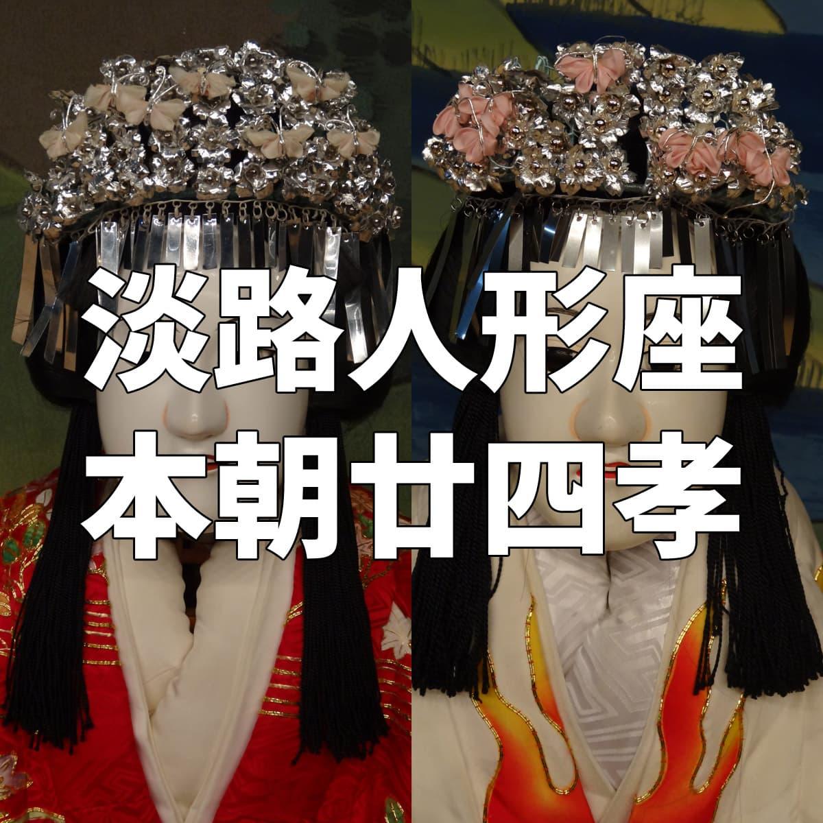 本朝廿四孝「奥庭狐火の段」淡路人形座