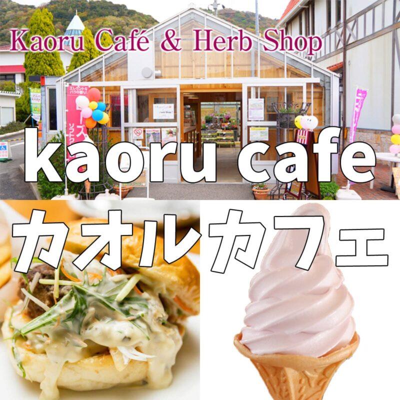カオルカフェ(kaoru cafe)パルシェ香りの館