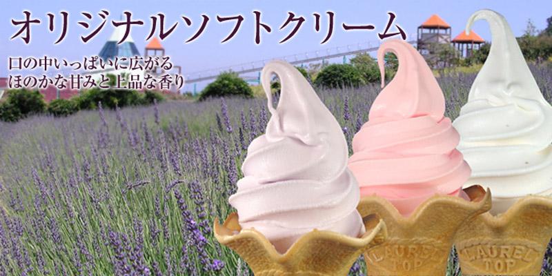 ソフトクリーム カオルカフェ(kaoru cafe)