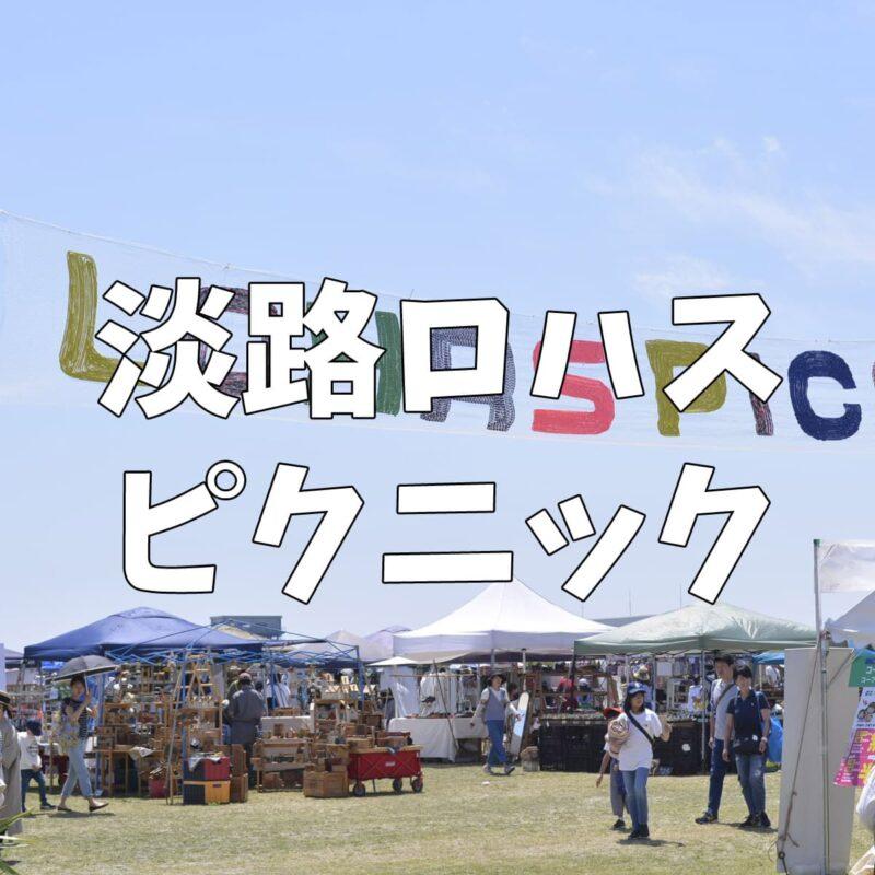 淡路ロハスピクニック「ALOHAS(アロハス)」