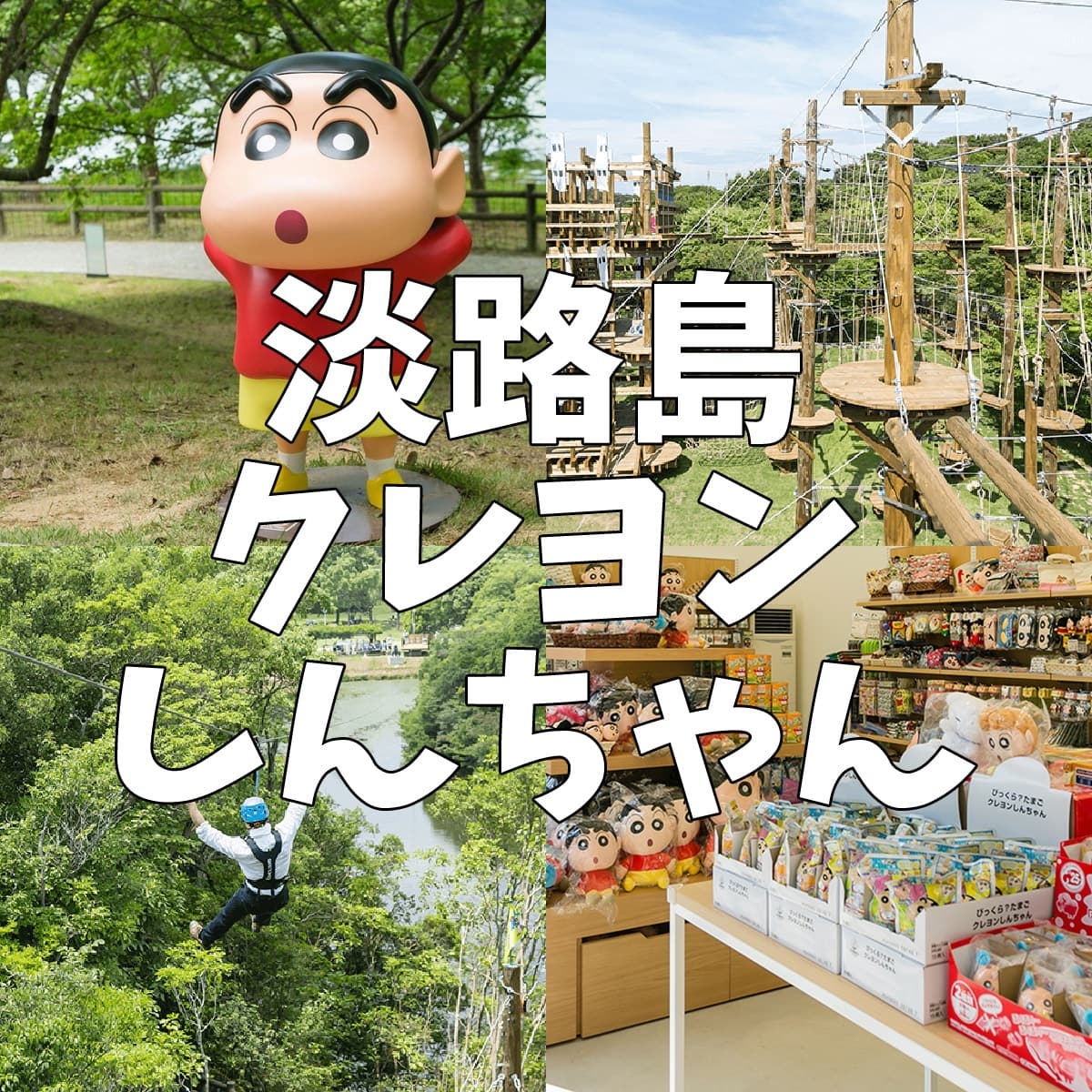 淡路島クレヨンしんちゃん