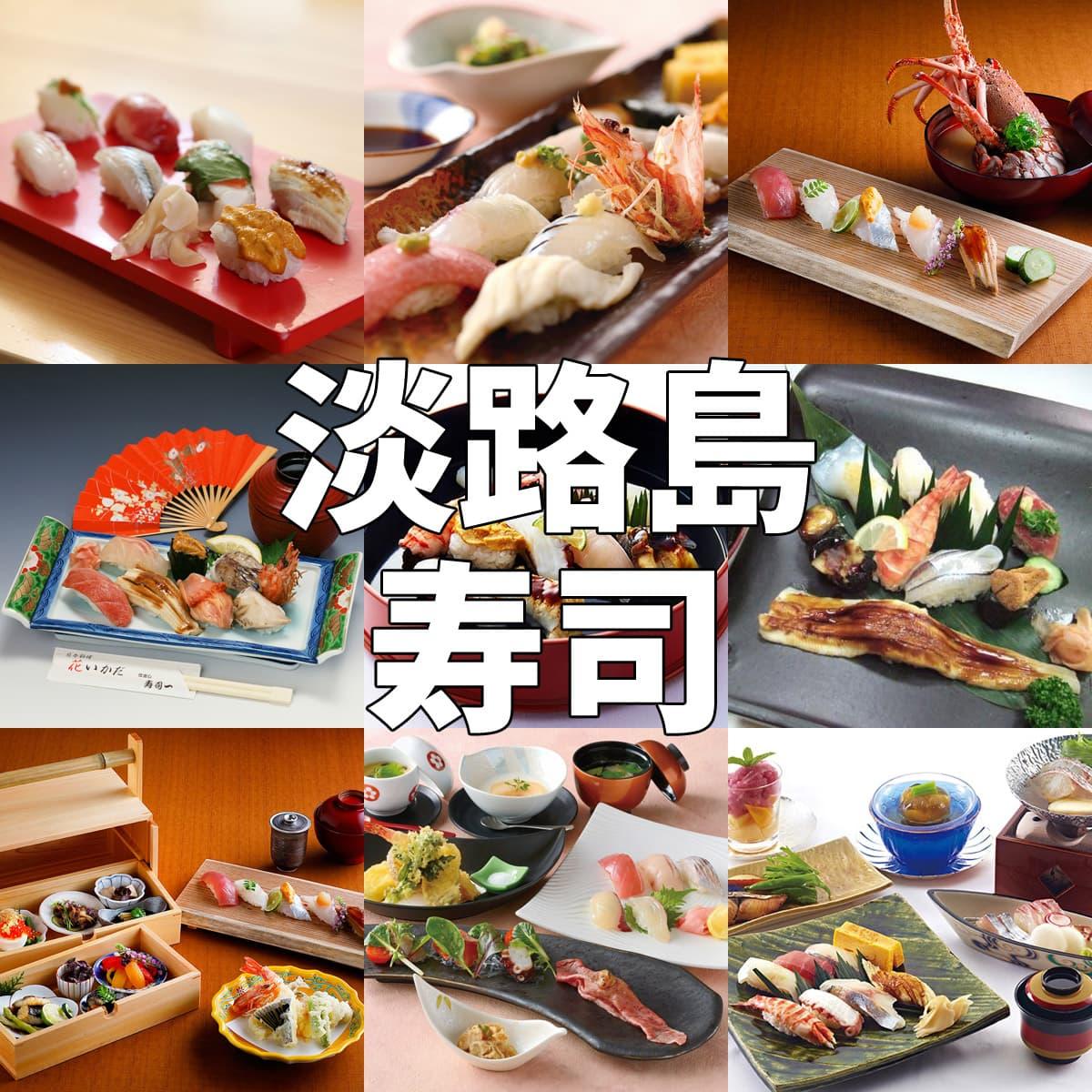 淡路島寿司
