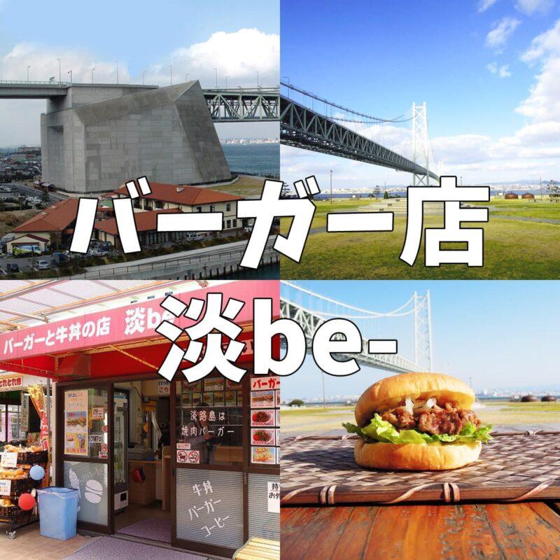 バーガーと牛丼の店「淡be-」