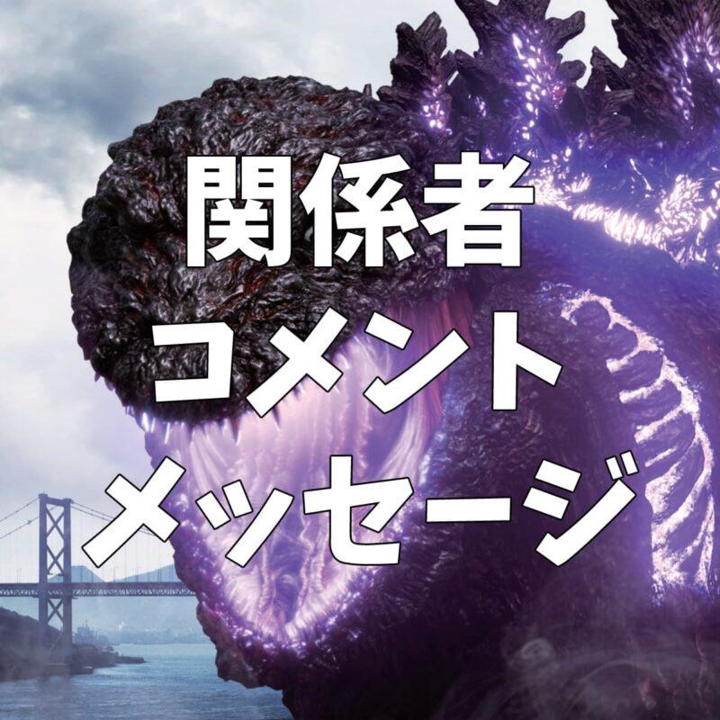 関係者コメントとメッセージ ゴジラ迎撃作戦