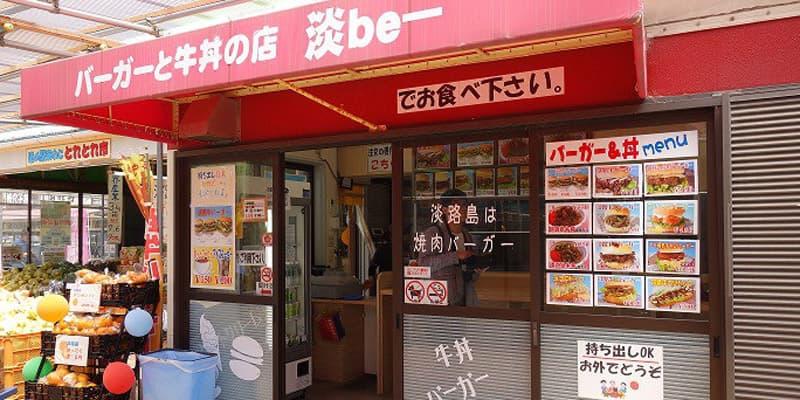 店内 バーガーと牛丼の店「淡be-」