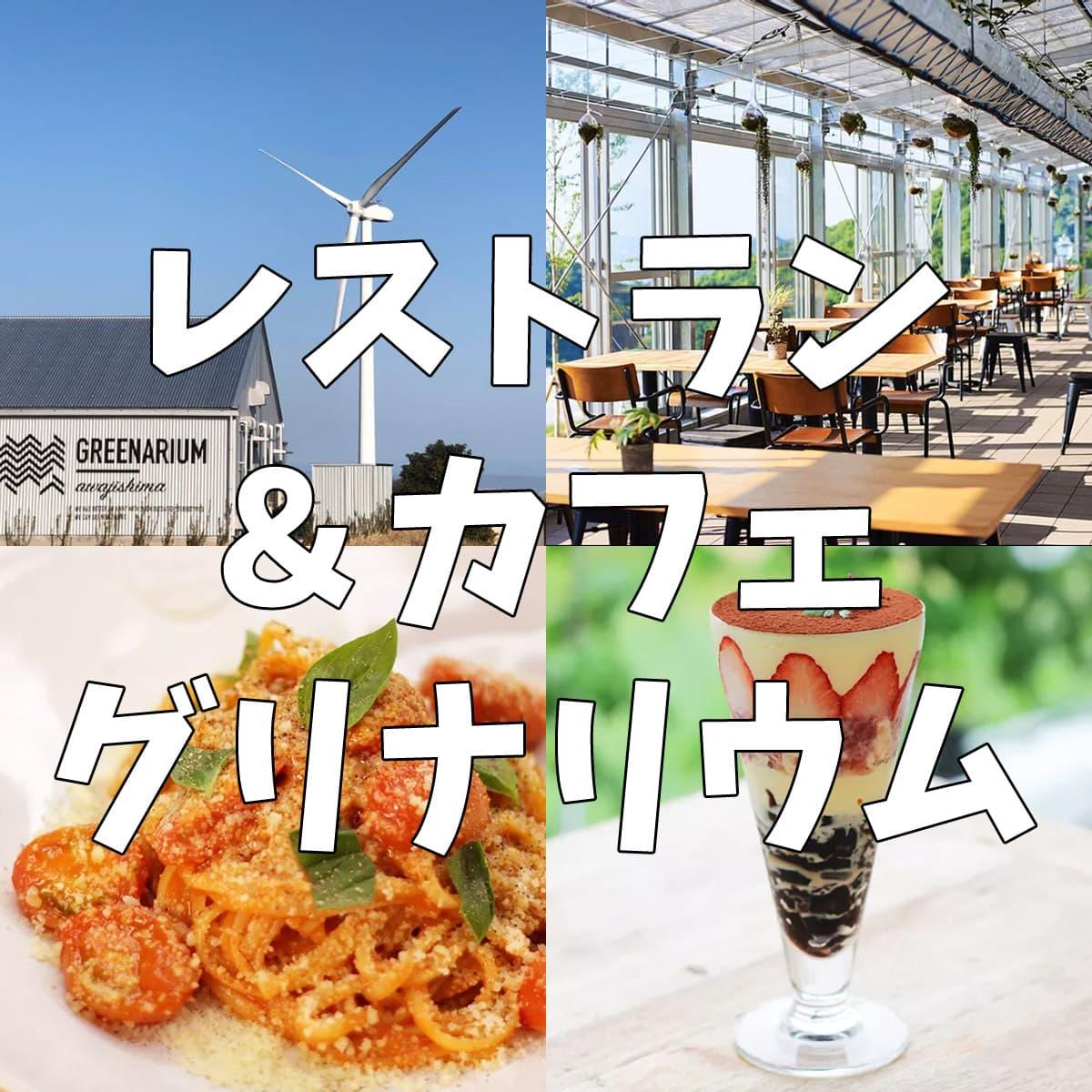レストラン&カフェ グリナリウム淡路島