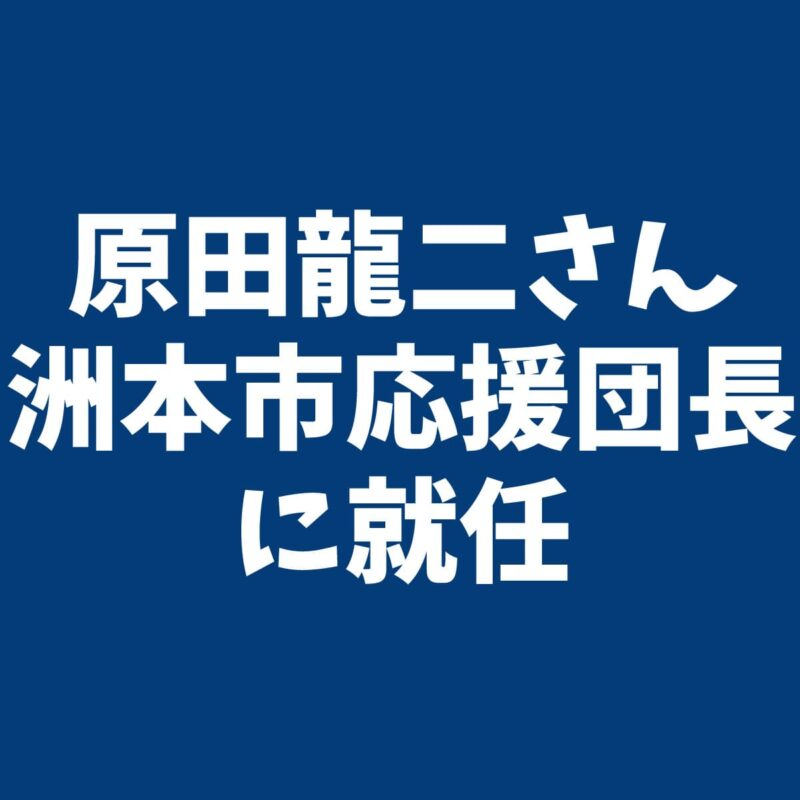 原田龍二さんが洲本市応援団長に就任