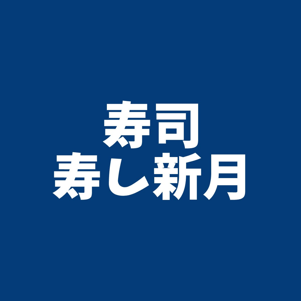 寿司「寿し新月」