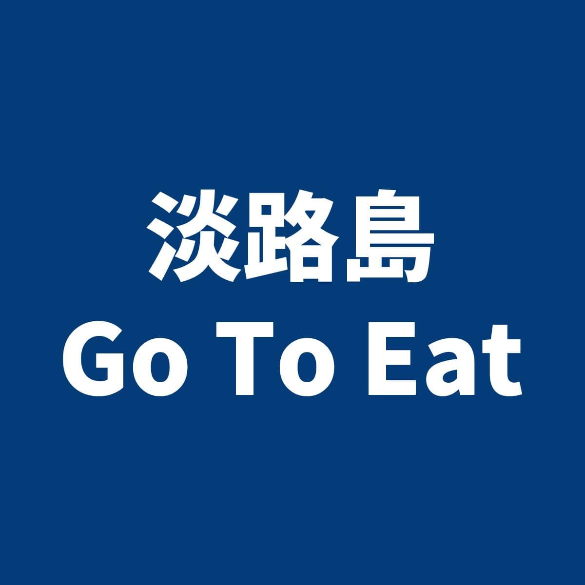 淡路島 Go To Eat(イート)キャンペーン