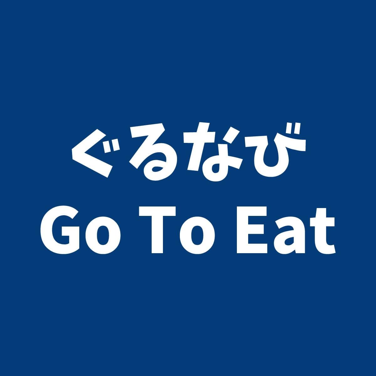 ぐるなび「Go To Eat(イート)」淡路島