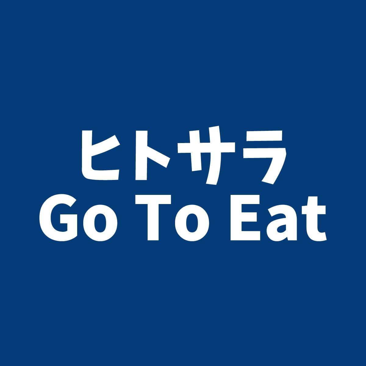 ヒトサラ「Go To Eat(イート)」淡路島