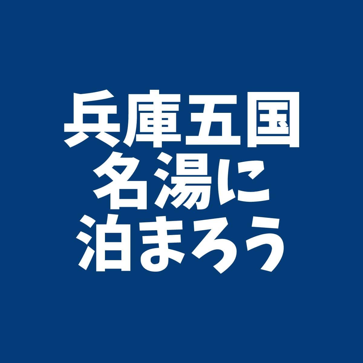 兵庫五国の名湯に泊まろう淡路島