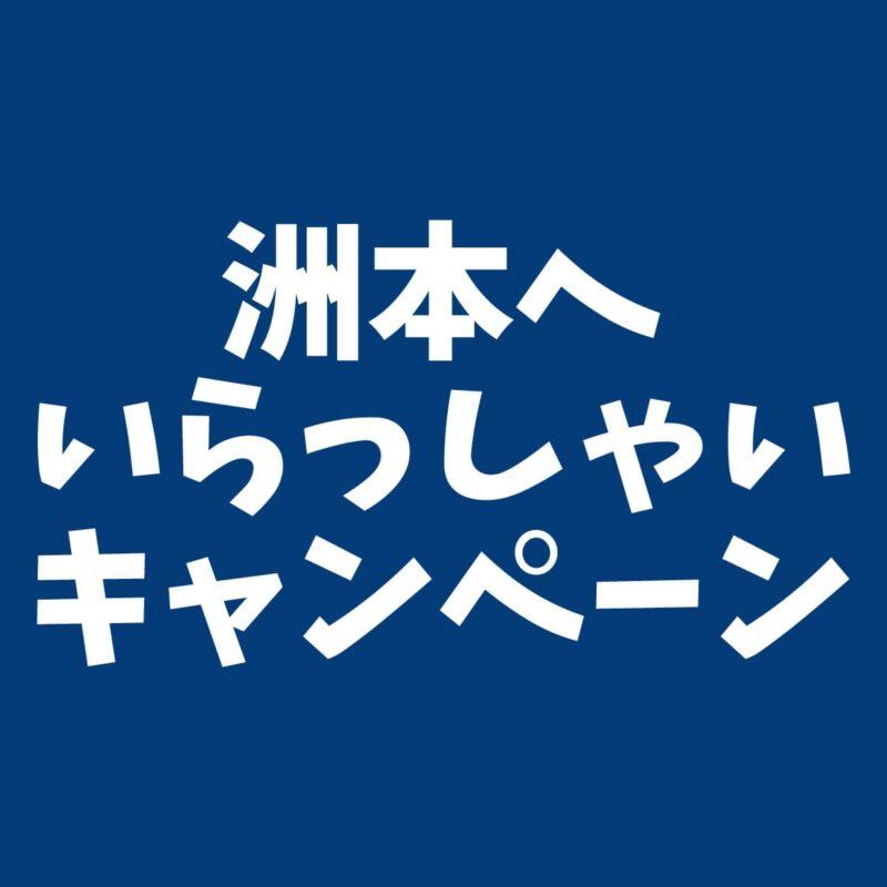 洲本へいらっしゃいキャンペーン