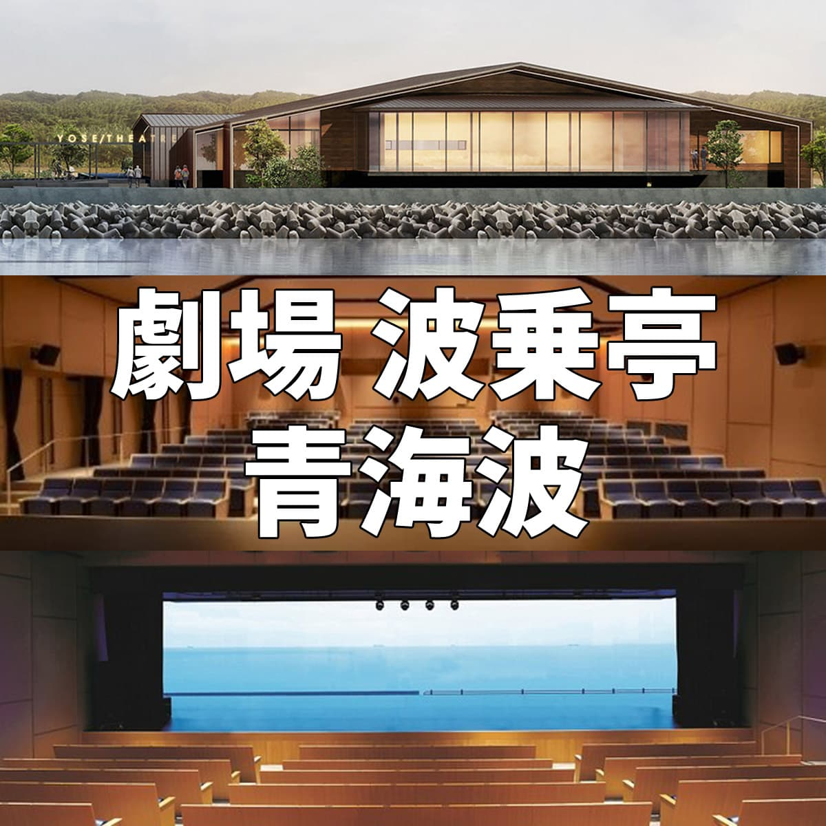 劇場「波乗亭」公演情報 青海波