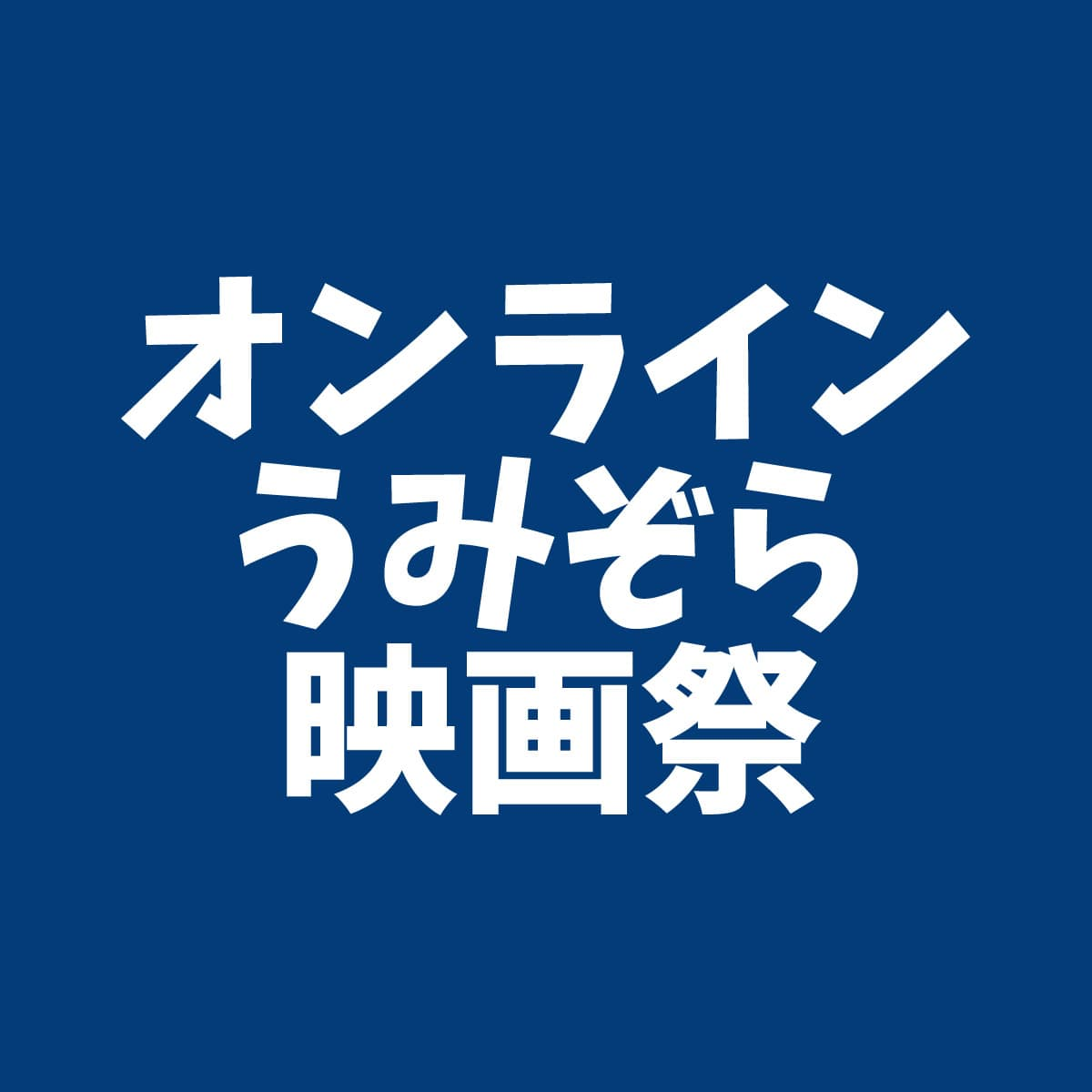 オンライン開催うみぞら映画祭