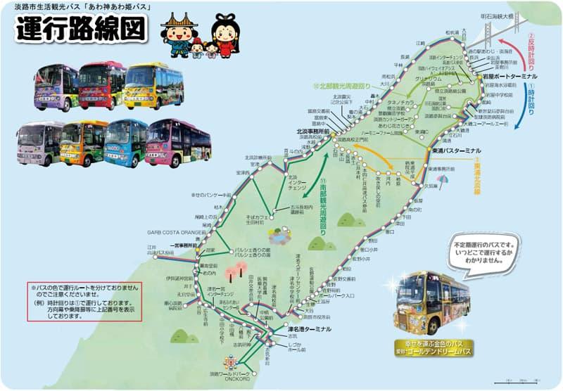 淡路市生活観光バス「あわ神あわ姫バス」運行路線図