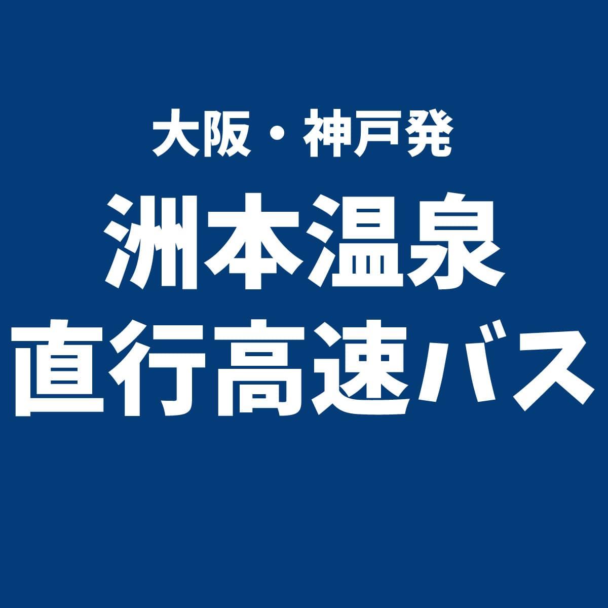 洲本温泉直行高速バス