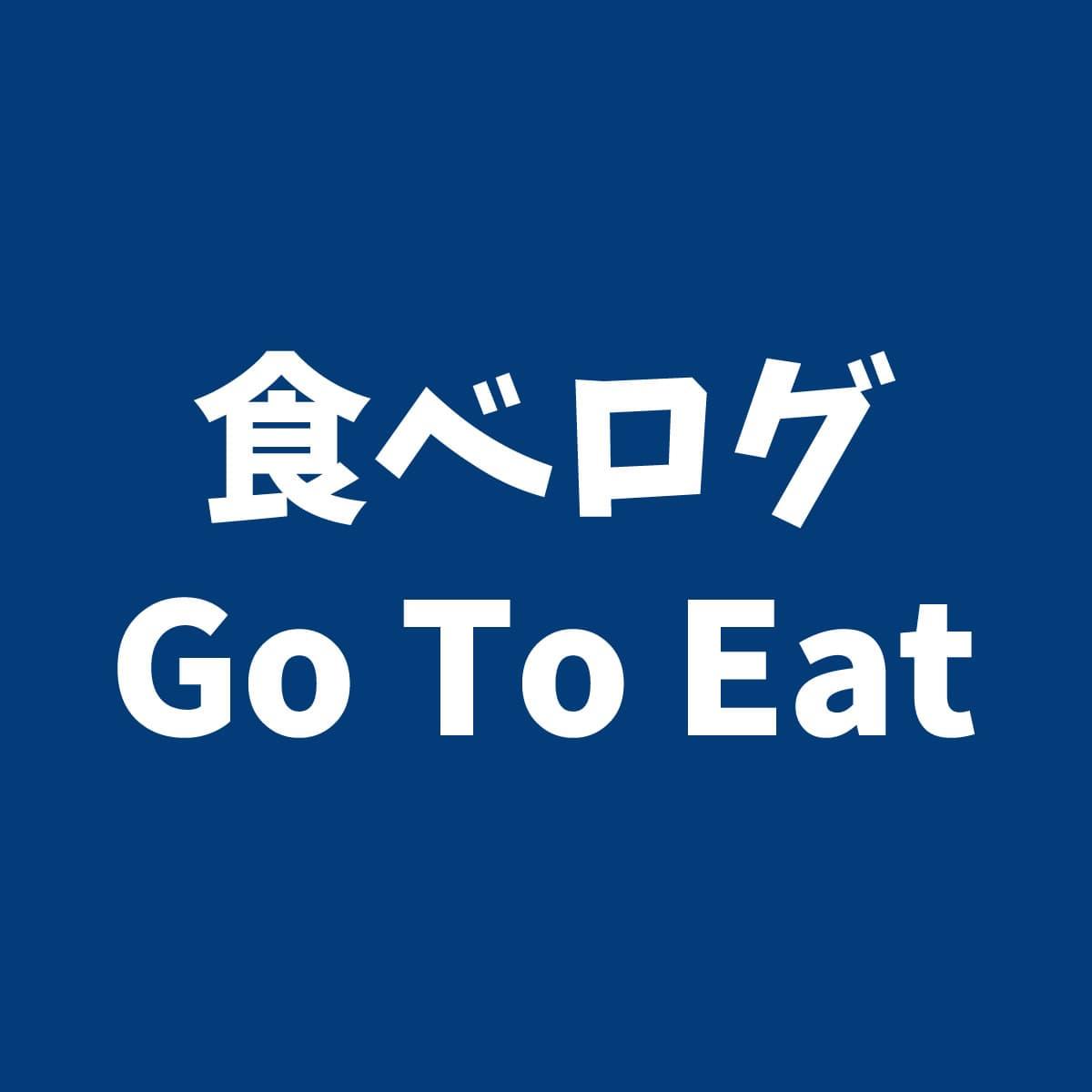 食べログ「Go To Eat(イート)」淡路島