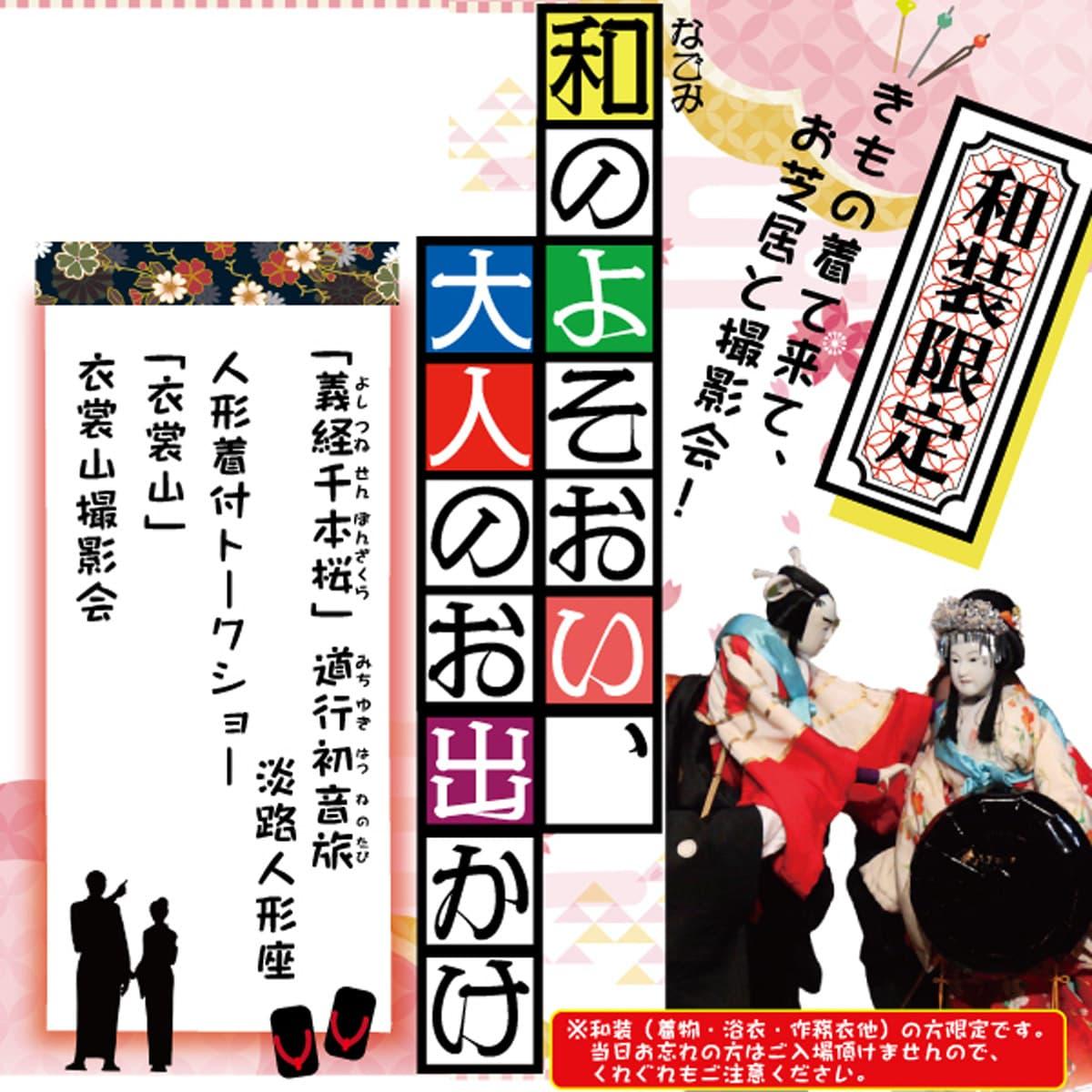 義経千本桜 道行初音旅 淡路人形座