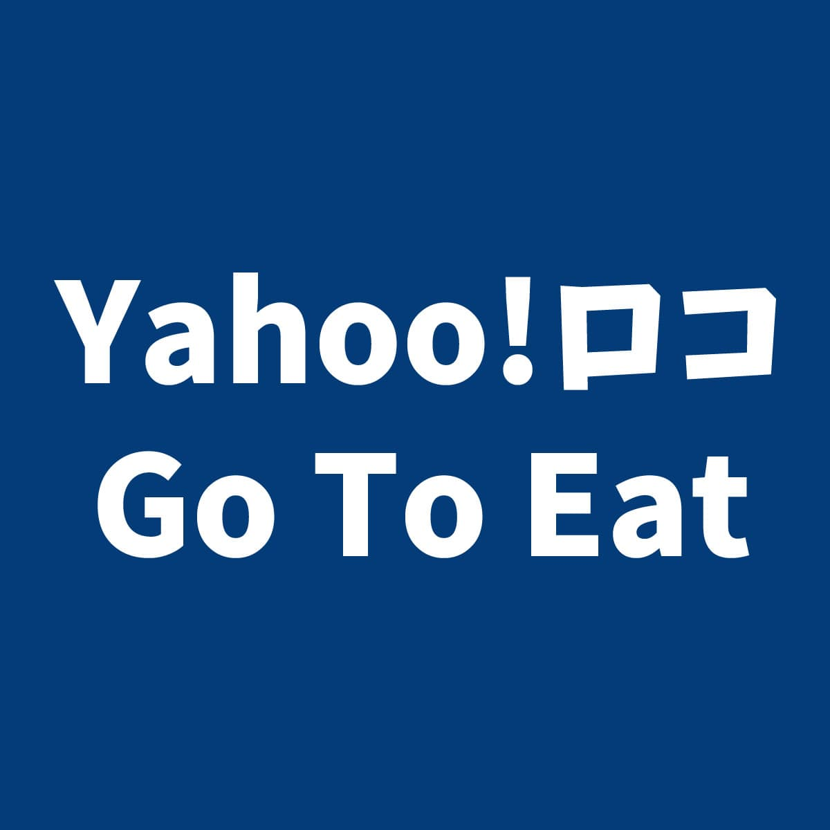 Yahoo!ロコ「Go To Eat(イート)」淡路島