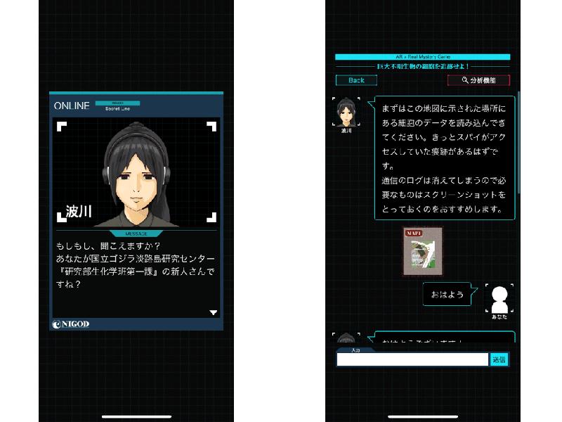 スマホアプリ「ゴジラ」