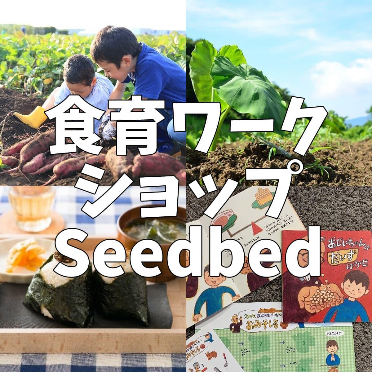 淡路島食育ワークショップ Seedbed