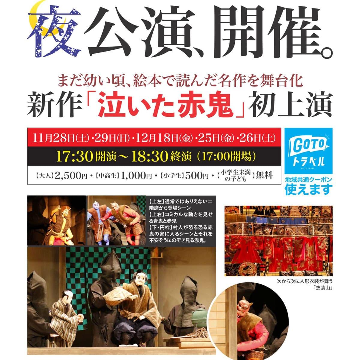 絵本「泣いた鬼」初上演 淡路人形座