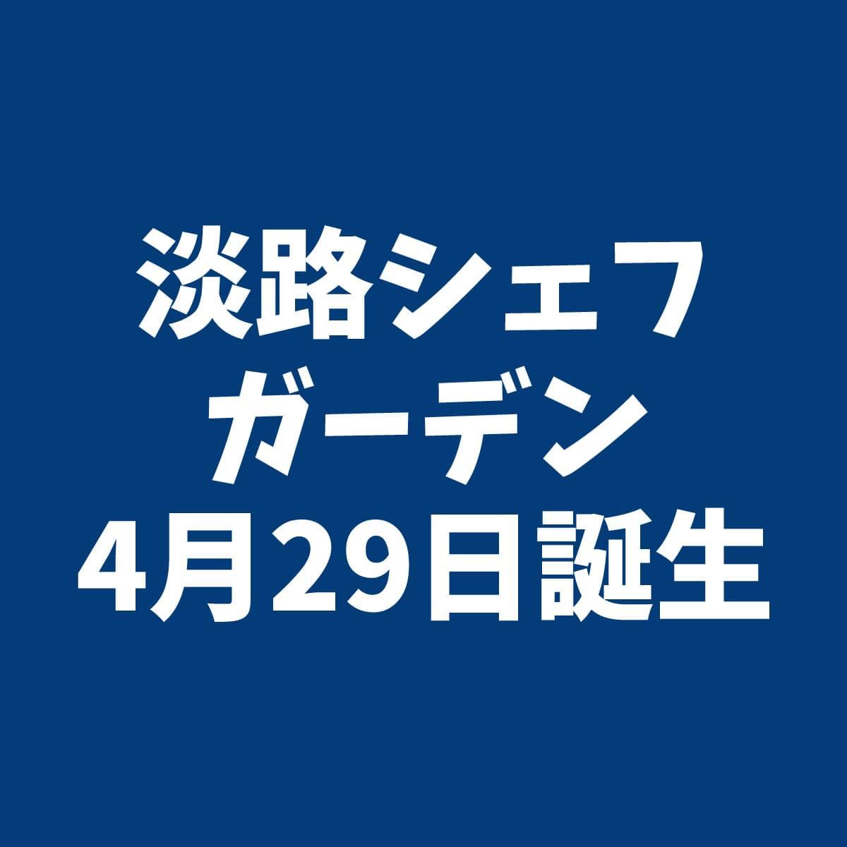 2021年4月29日「淡路シェフガーデン」オープン