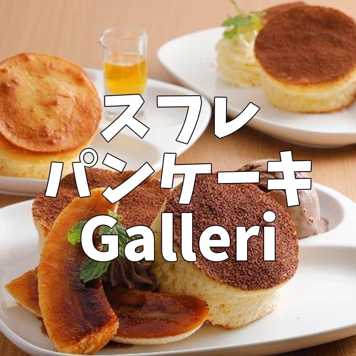 淡路島スフレパンケーキ Galleri(ギャラリ)