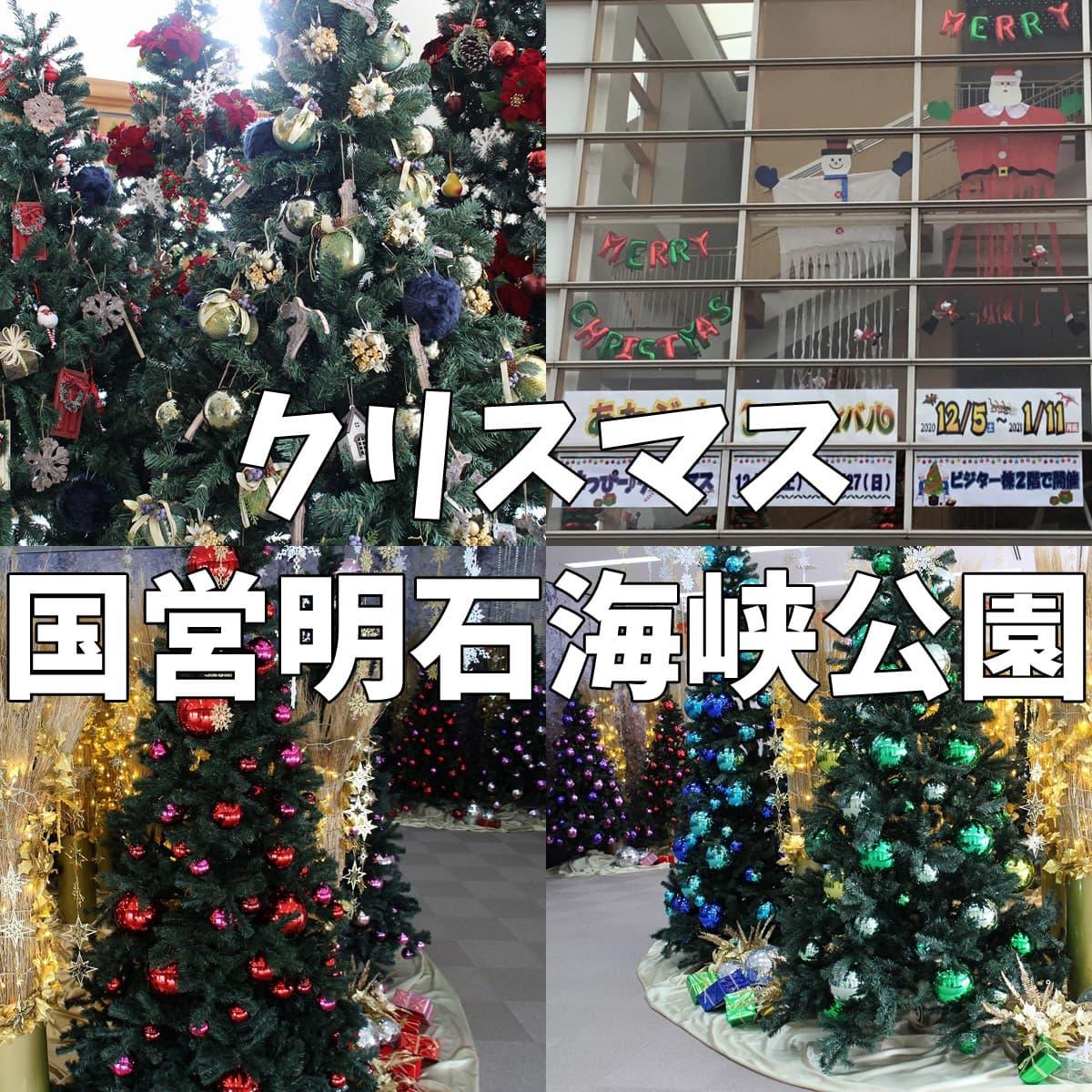 ハッピークリスマス 国営明石海峡公園