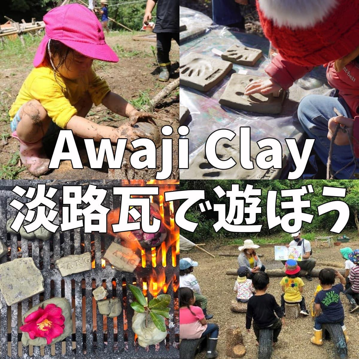 Awaji Clay「淡路瓦で遊ぼう」Awaji Kids Garden