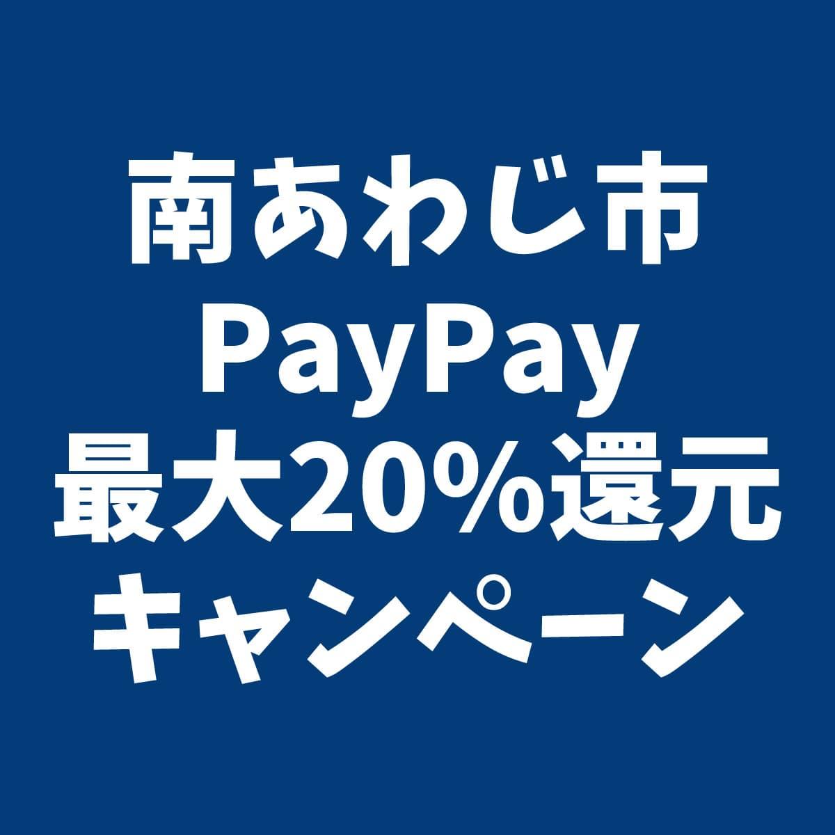 PayPay(ペイペイ)最大20%還元キャンペーン 南あわじ市