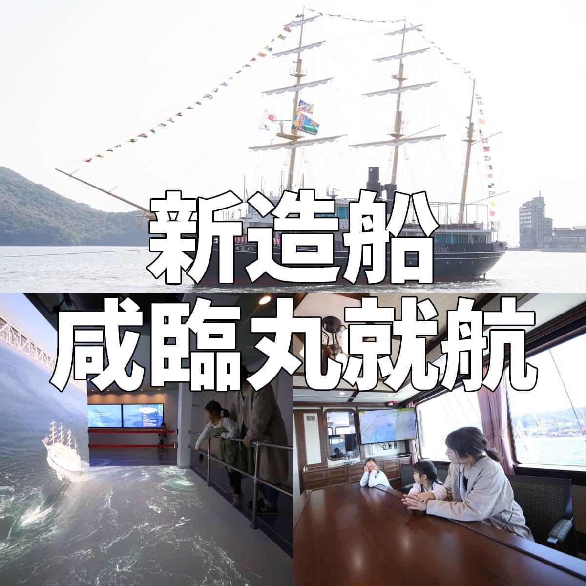 新造船「咸臨丸(かんりんまる)」うずしおクルーズ