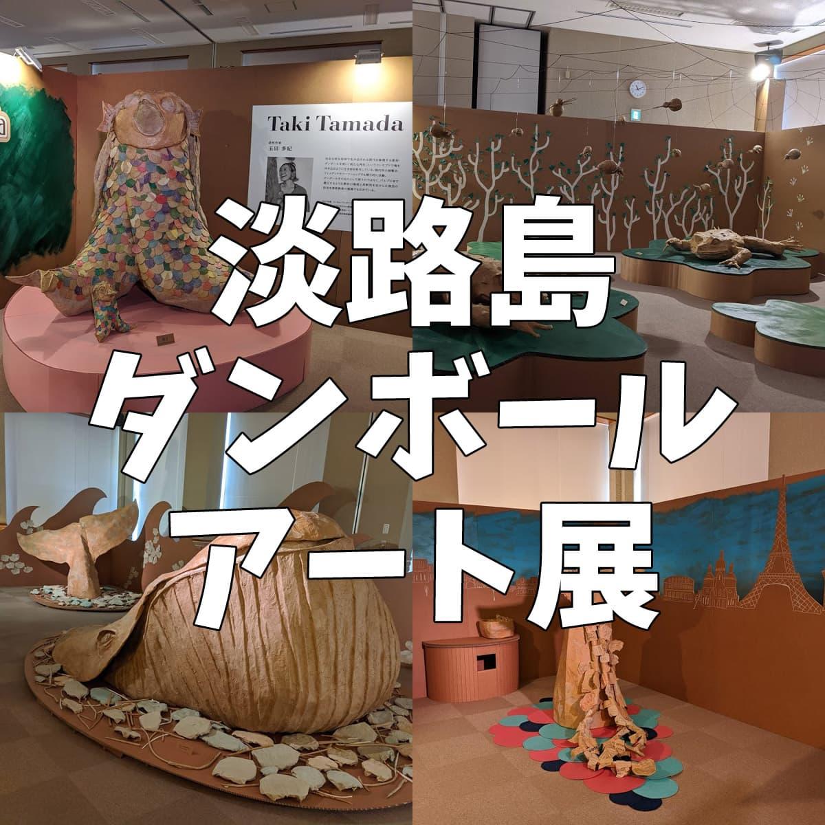 ダンボールアート展 淡路島