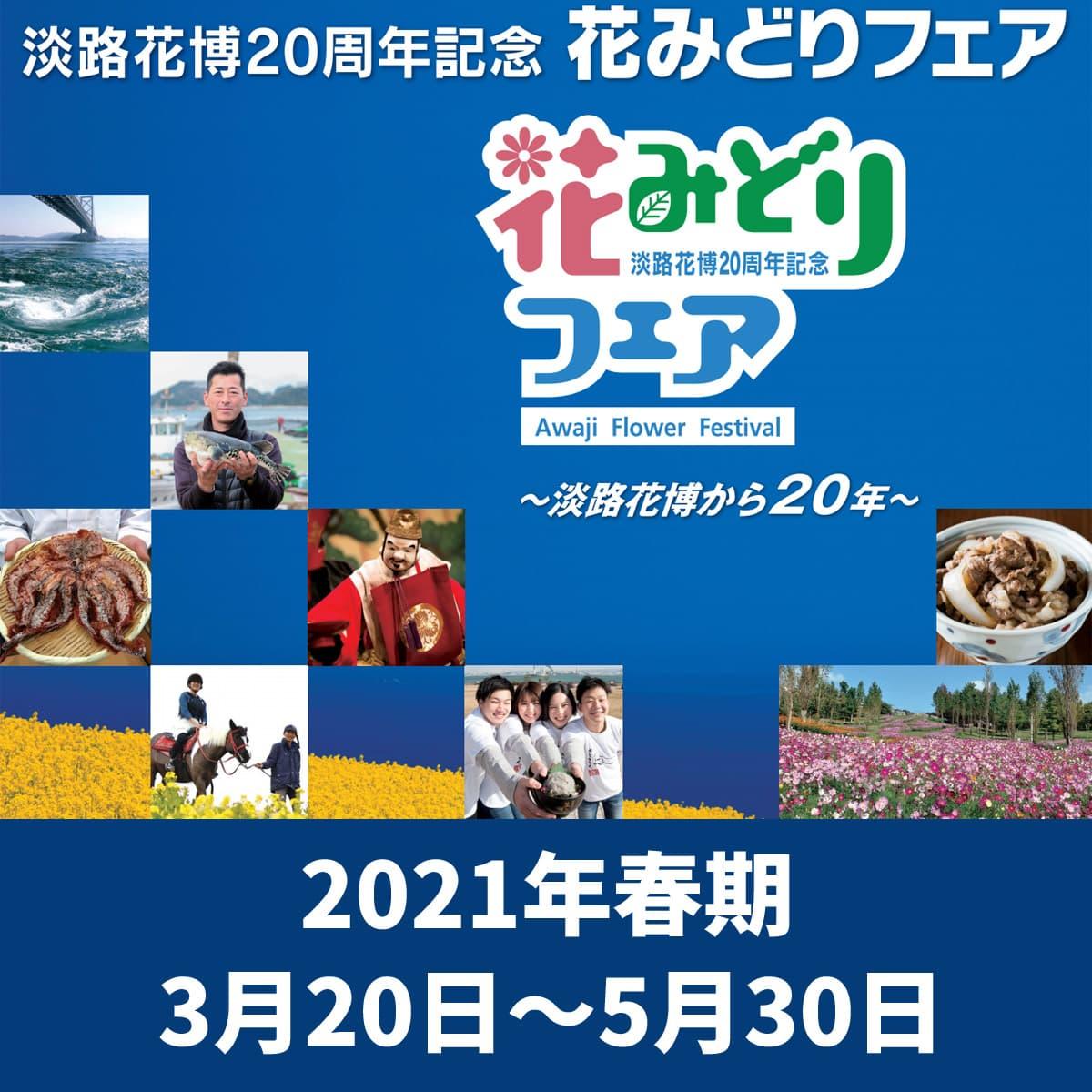 花みどりフェア春期「淡路花博20周年記念」