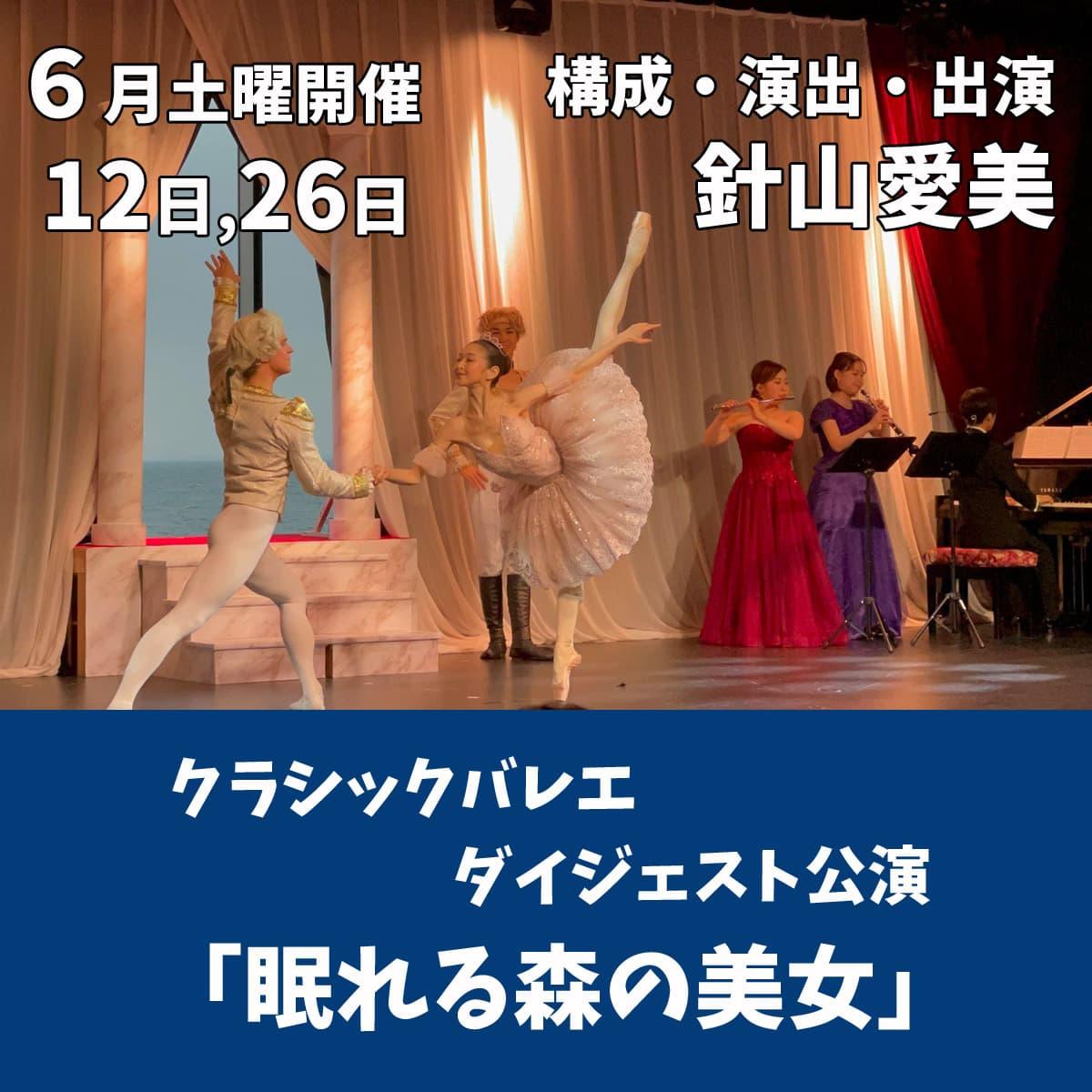 淡路島バレエ公演 青海波