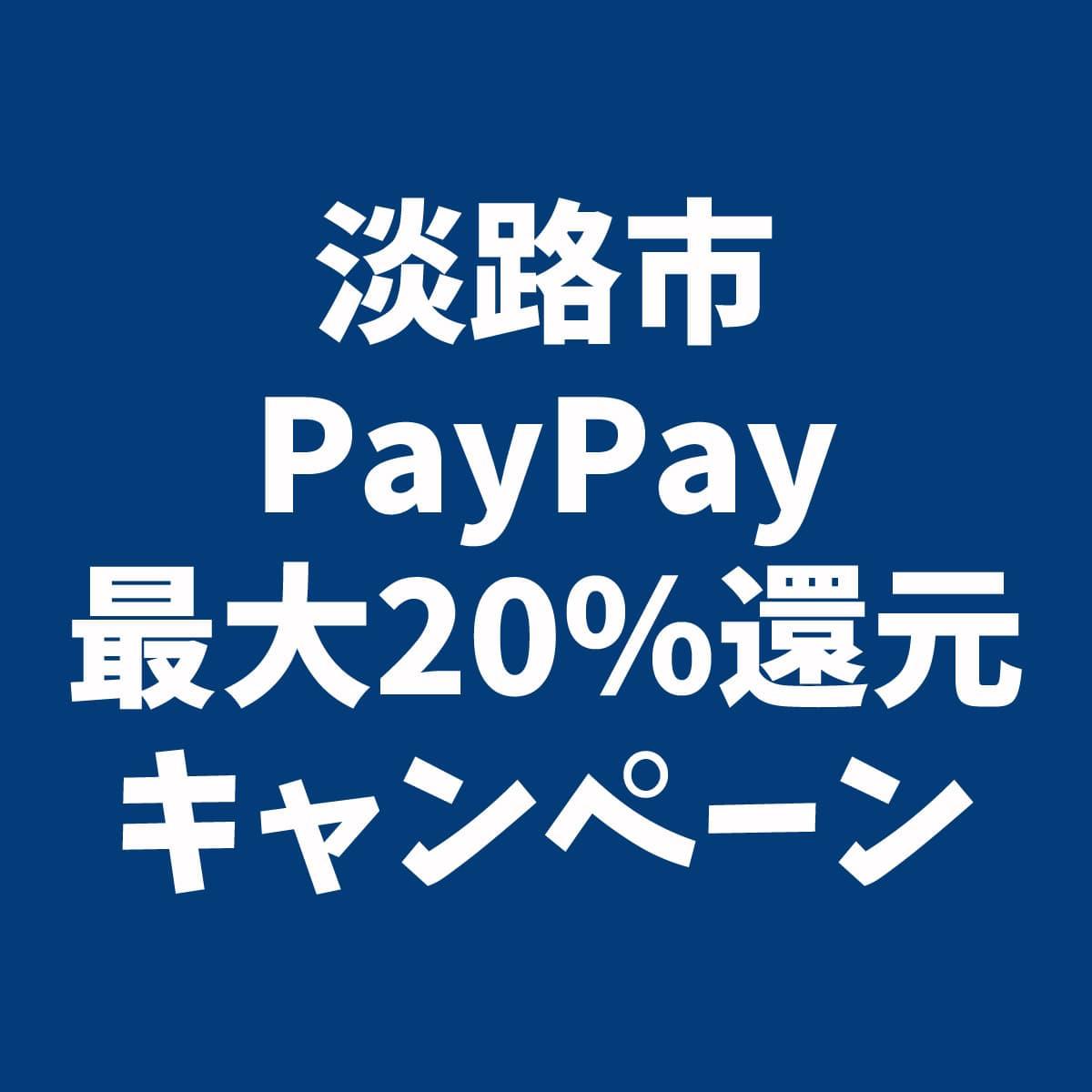 PayPay(ペイペイ)最大20%還元キャンペーン 淡路市