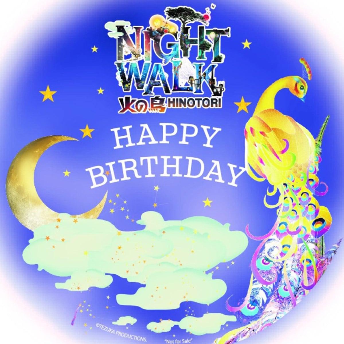 誕生日ステッカー ナイトウォーク火の鳥