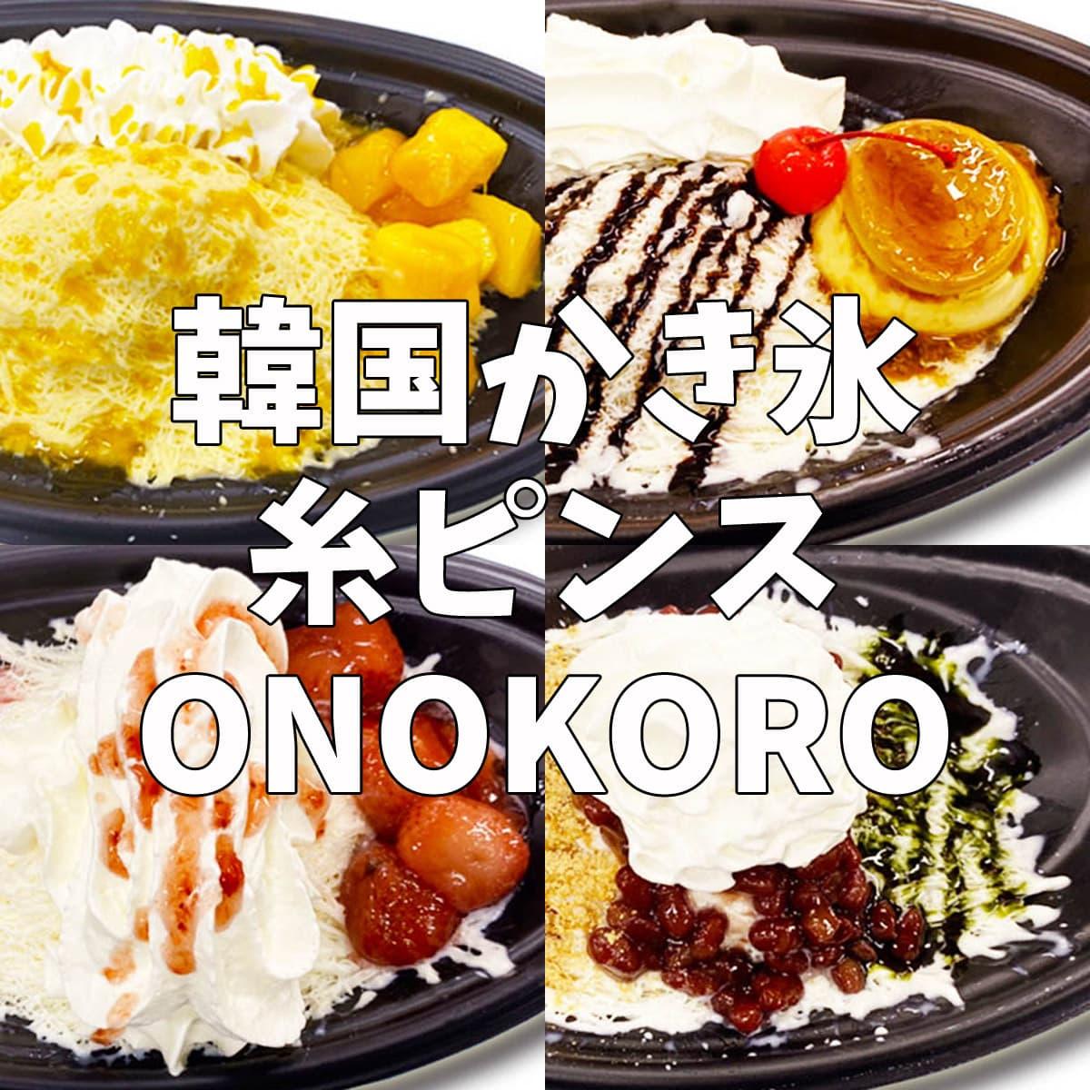 韓国かき氷「糸ピンス」淡路ワールドパークONOKORO