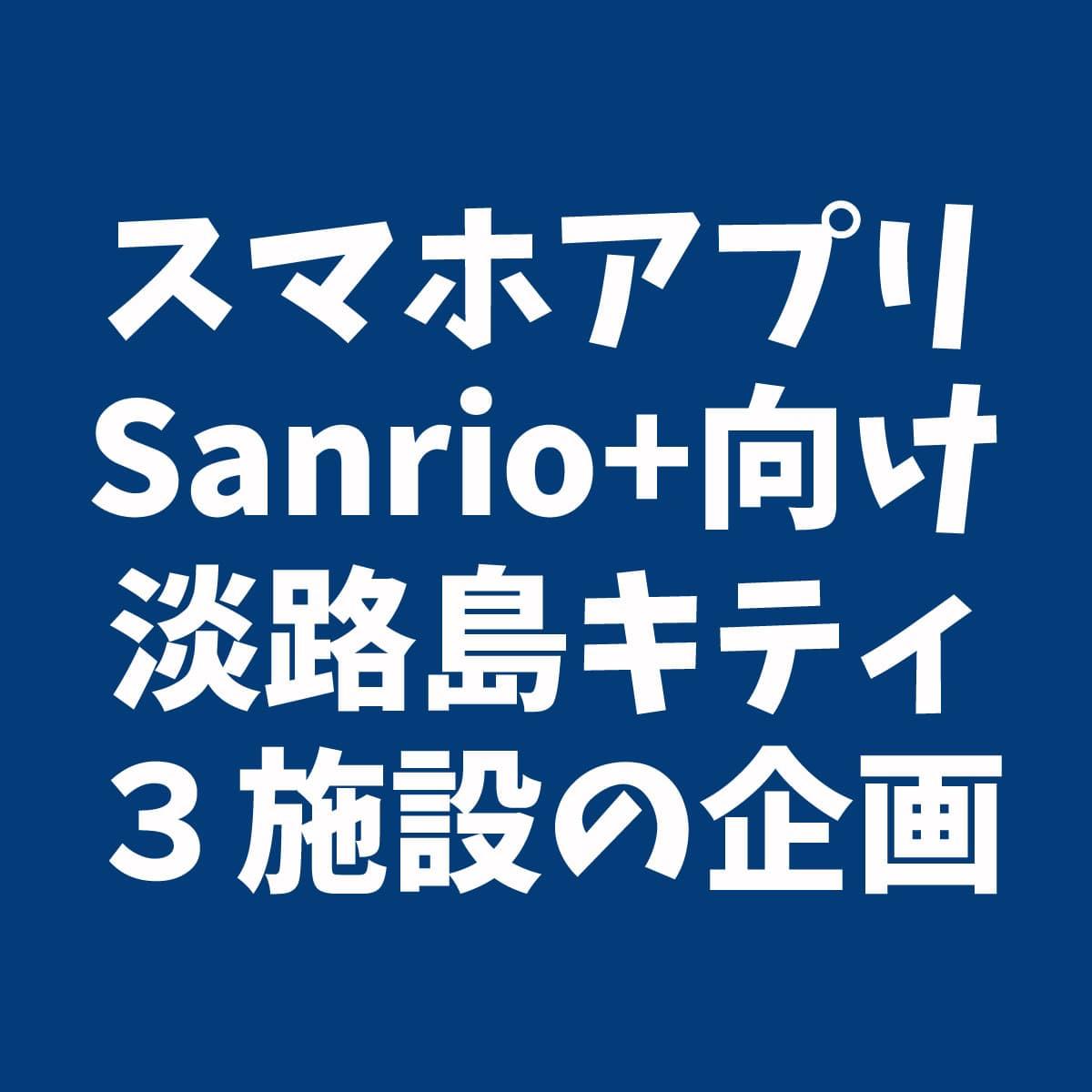 サンリオスマホ会員アプリ向けに淡路島のハローキティ施設の企画を提供