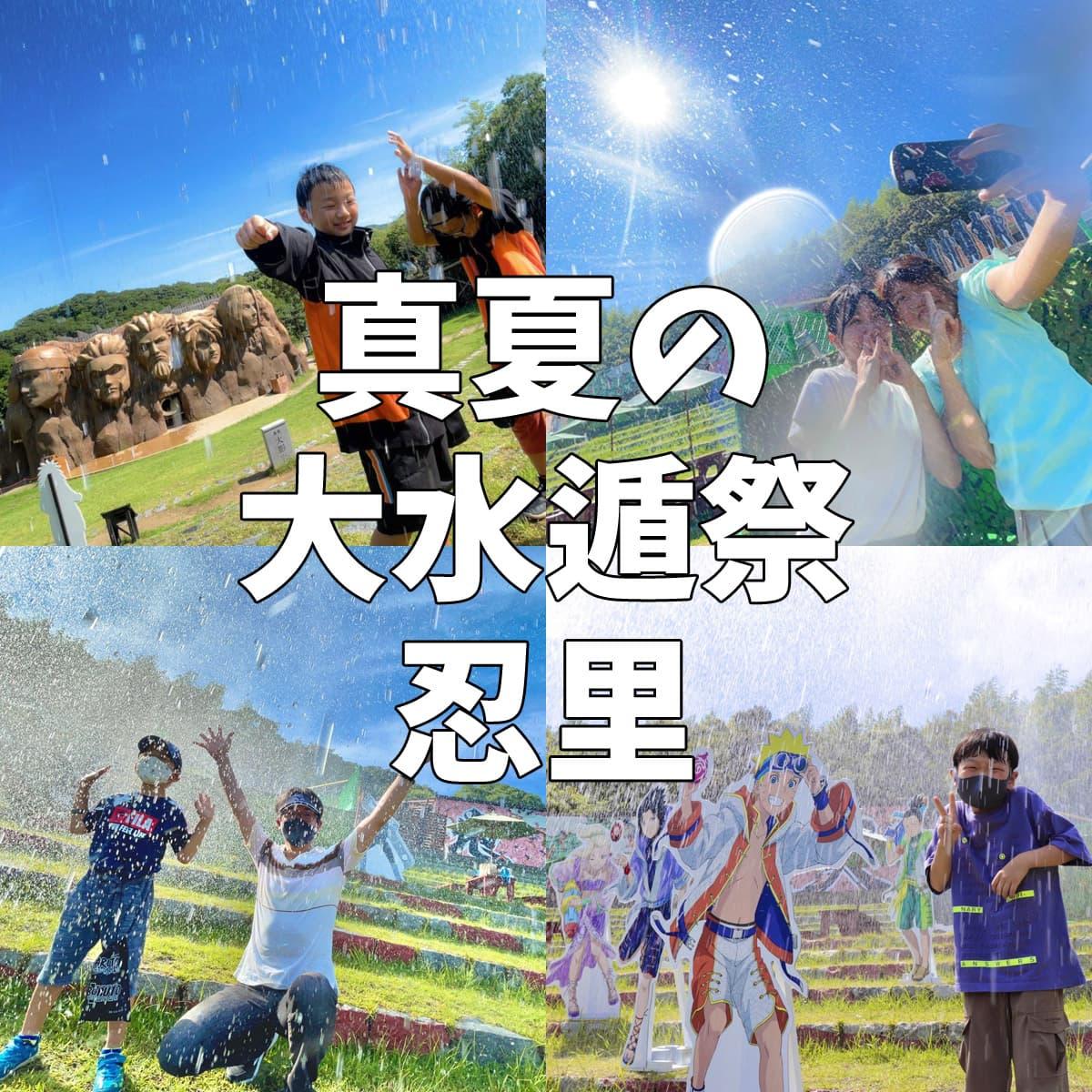 真夏の大水遁祭 NARUTO&BORUTO忍里