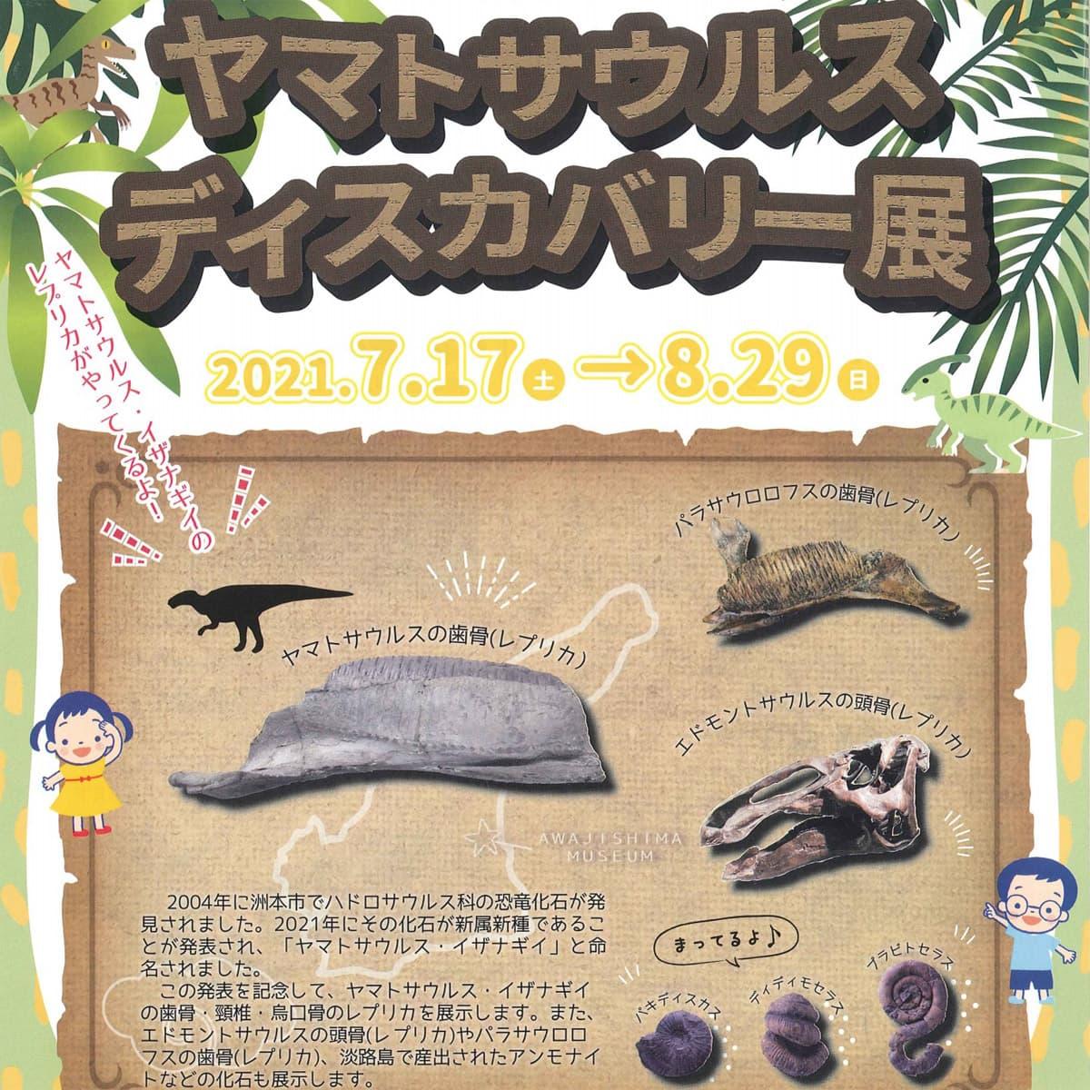 ヤマトサウルスディスカバリー展 淡路文化史料館