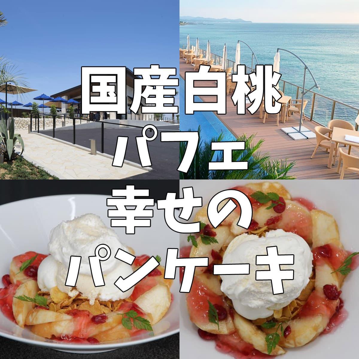 国産白桃とローズヒップジュレのパフェ 幸せのパンケーキ淡路島リゾート