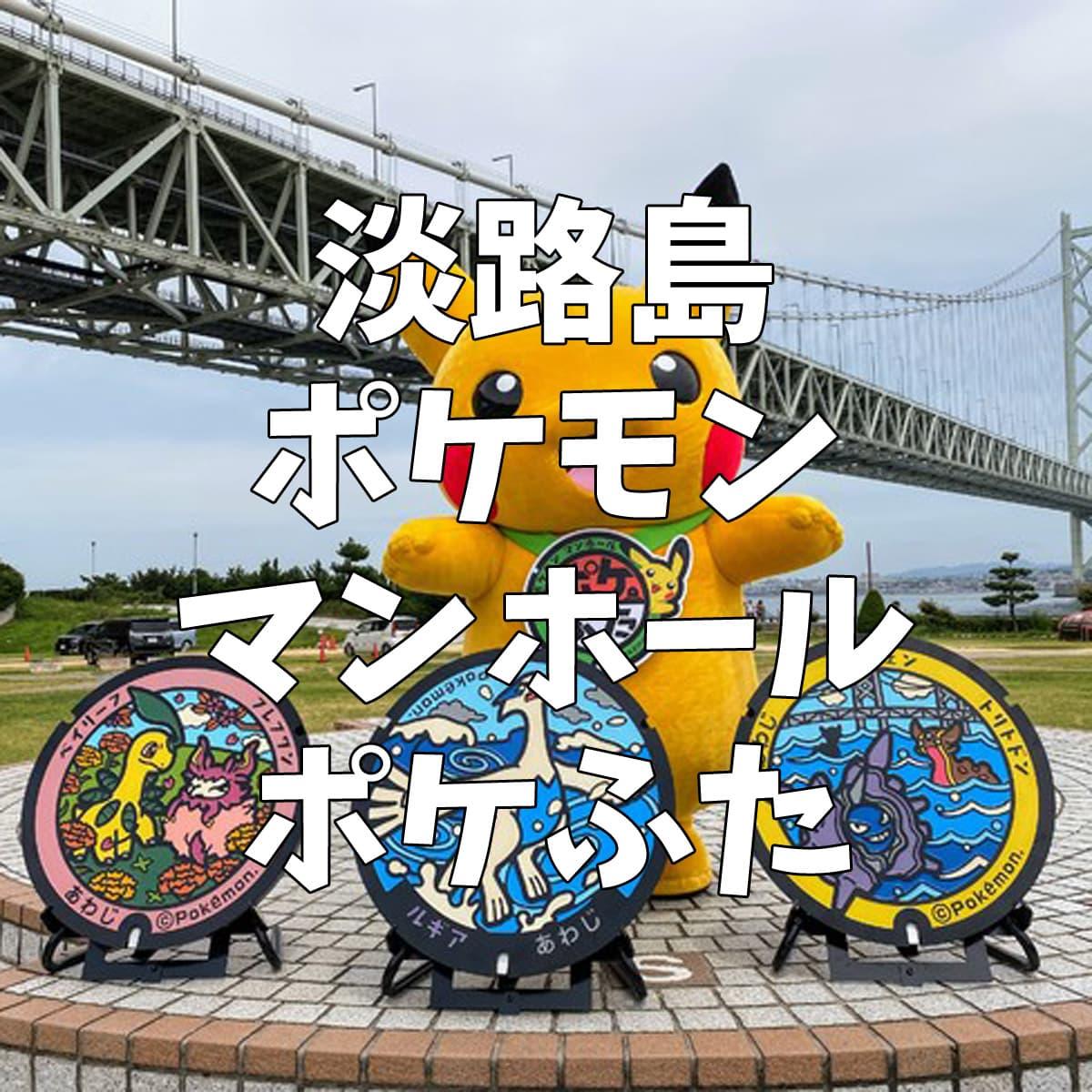 淡路島ポケモンマンホール「ポケふた」