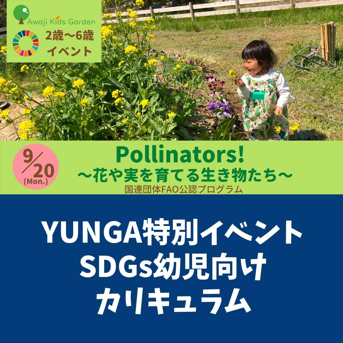 YUNGA特別イベント「Pollinators」Awaji Kids Garden