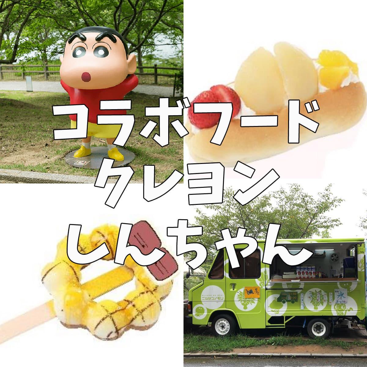 コラボフード クレヨンしんちゃん